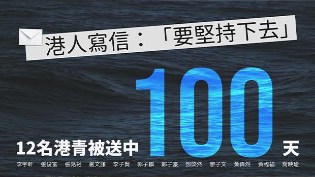 十二港青:被關押一百天,多區擺街站寒冬送暖