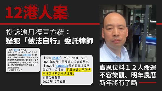 十二港青:律師預計中共「速戰速決」 「明年農曆新年將有了斷」