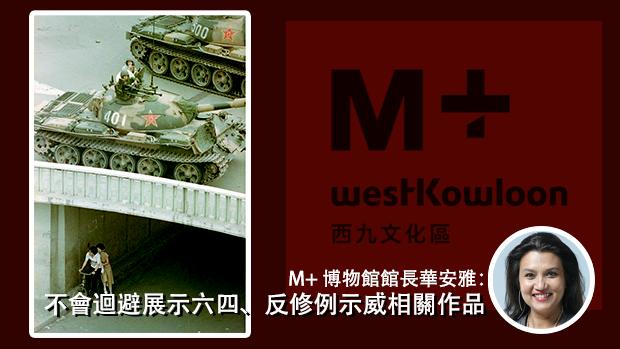 【整肃艺文界】容海恩称M+博物馆藏品涉违国安法 要求成立审查部门