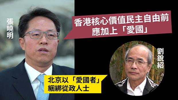 张晓明称民主自由前要加上爱国 学者批中共阴招捆绑从政人士