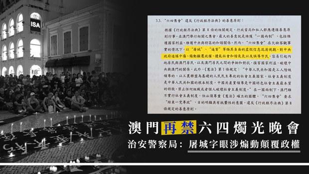 【六四集会】首次称涉「煽动颠覆政权」 澳门再禁烛光悼念