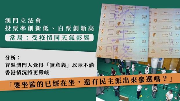 【澳门选举】投票率创回归后新低 白废票共逾5千张 分析:选民觉得「无意义」