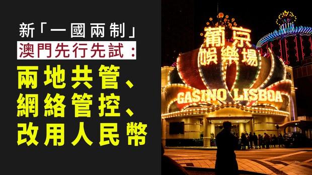 【粤澳合作】广东、澳门共管横琴 「新一国两制」澳门先行先试?