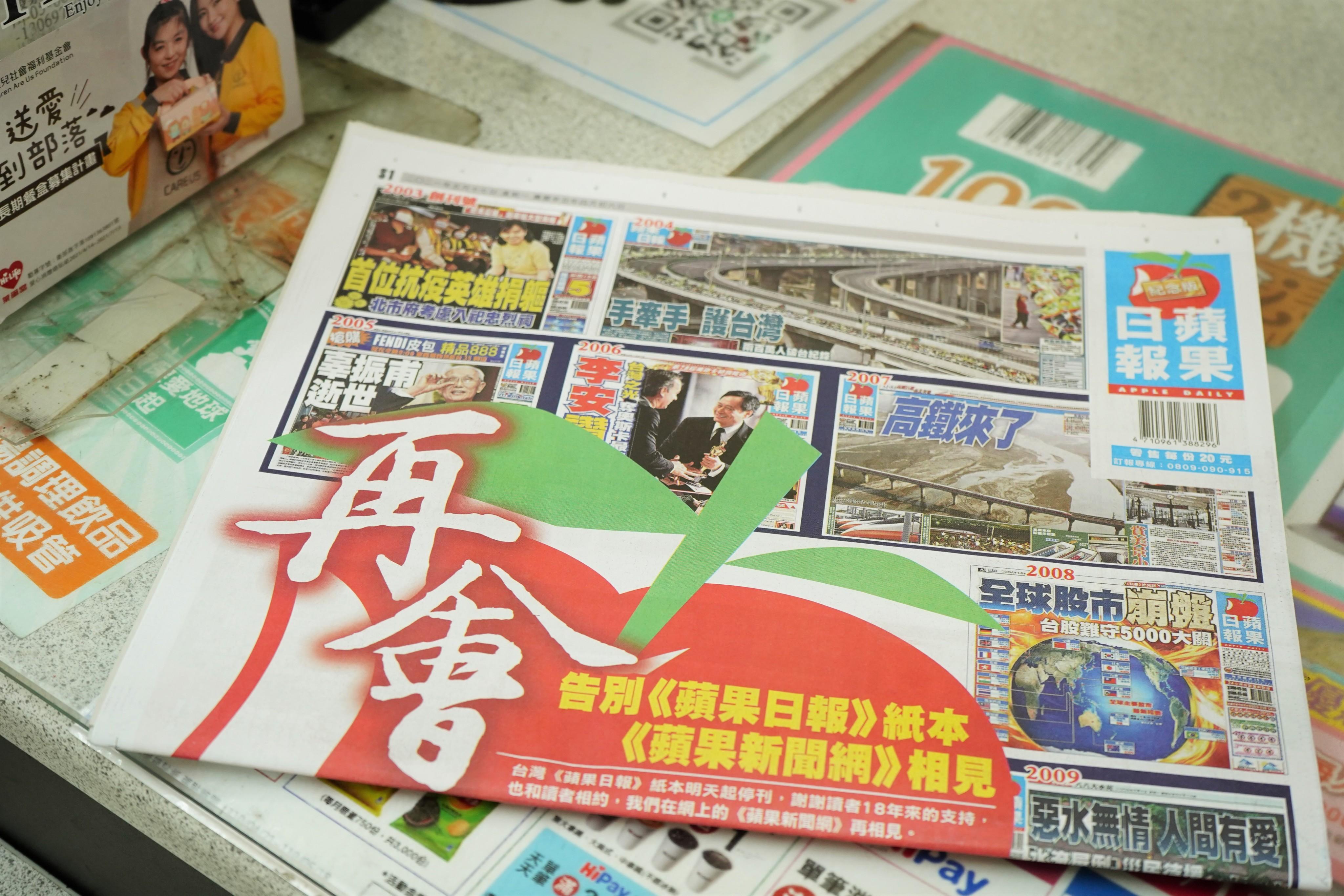 最後一期《台灣蘋果日報》頭版寫上「再會」兩隻大字。(文海欣 攝)