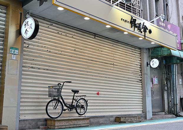 2020年10月17日,「保護傘餐廳」今天仍繼續停業進行內部清潔和消毒。(鍾廣政 攝)