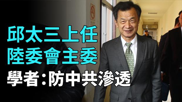 邱太三上任陸委會主委 學者:保台國安法規防中共滲透