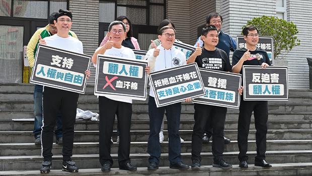 【新疆棉風暴】台灣9立委身體力行撐良心企業 聲援維族人爭取人權自由