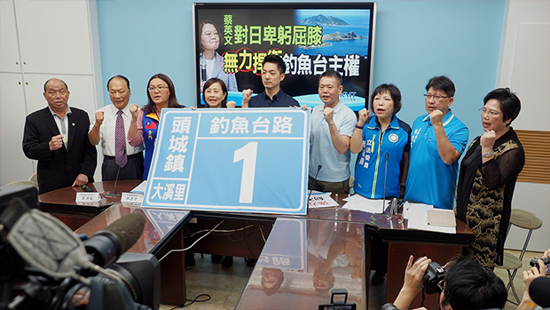日地方议会将钓鱼台改名前夕 台国民党拟组团登岛宣示主权