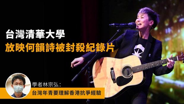 【台港连线】台清华大学办何韵诗纪录片放映会 主持学者:台湾将同面对北京打压