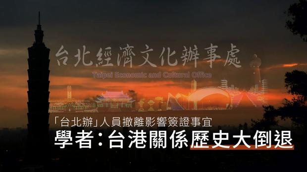 「台北办」驻港人员不获港府续签证撤离 专家:台港官方关系告一段落