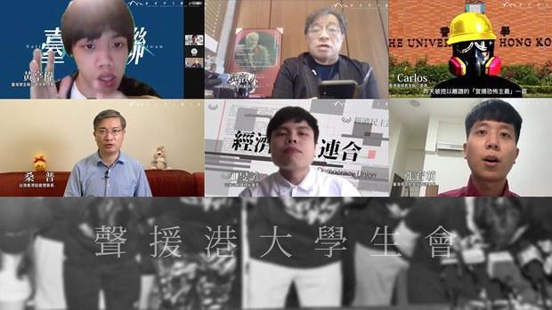台湾学生联合会等团体记者会 声援4名被捕港大学生
