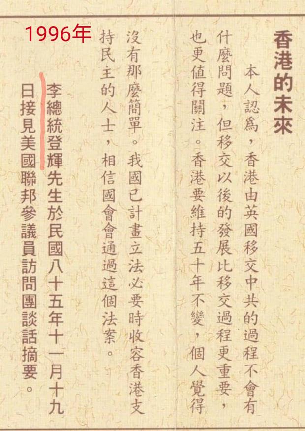 李登辉在96年预言要收容港人。(资料图片)