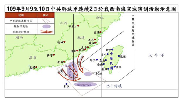 2020年9月10日,台湾军方标示解放军演习区域和闯入台湾防空识别区路径。(台湾国防部提供)