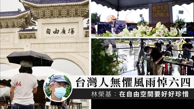 【六四32】风雨无阻台湾悼念 林荣基:珍惜自由空间