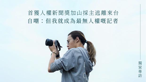 【独家】获人权新闻奖加山采主逃港赴台 叹成「最无人权记者」