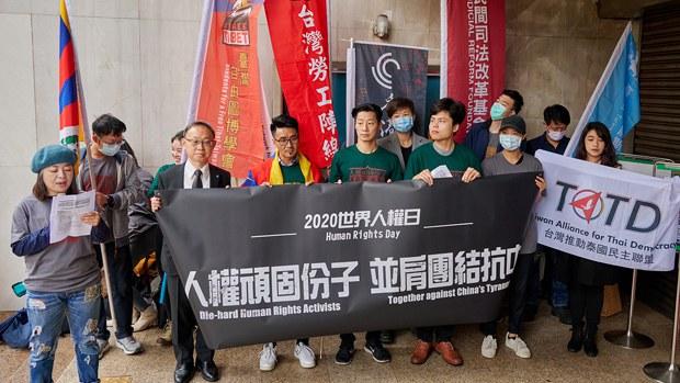 世界人权日前夕 台湾18团体吁世界正视中国打压人权状况
