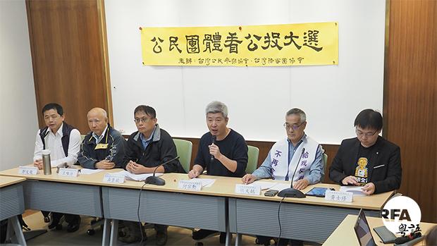 2018年11月27日,多个参与公投团体举行记者会,批评中央选委会违法打压和政府唱反调公投。(锺广政摄)