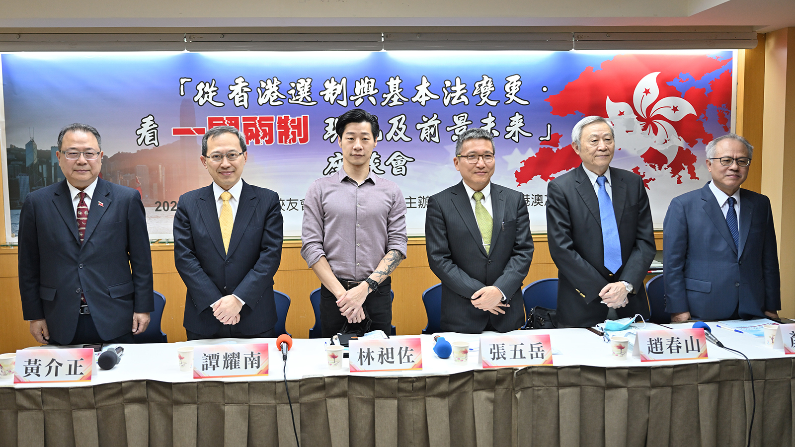 2021年3月15日,中华港澳之友协会举办「从香港选制与基本法变更,看一国两制现况及前景未来」座谈会。(锺广政 摄)
