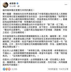 中国官媒再公布「台湾间谍」 陆委会批中共无端栽赃台湾人