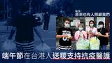 在台港人端午节送糭支持抗疫医护。