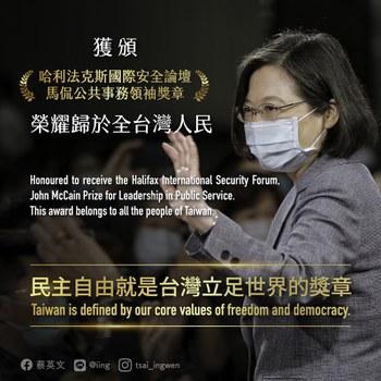 2021年5月4日,蔡英文社交網站貼文表示,獎項是屬於全體台灣人民的榮耀。(蔡英文臉書照片)