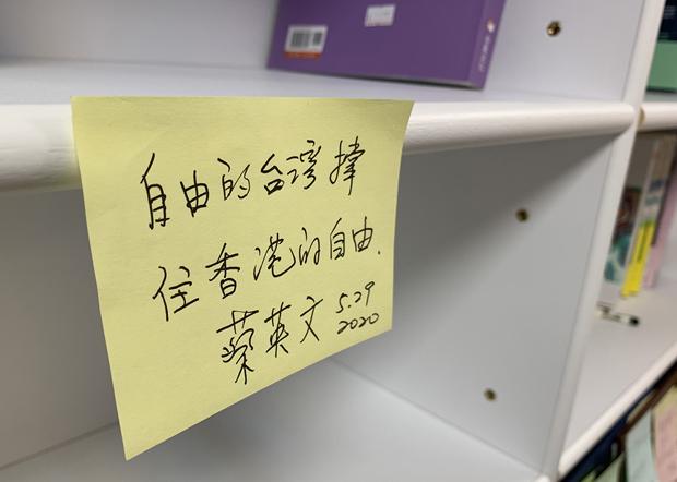 2020年5月29日,台灣總統蔡英文在台灣銅鑼灣書店連儂牆寫下「自由的台灣撐住香港的自由」。(鍾廣政 攝)