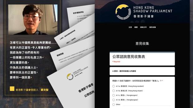 「香港影子议会」英国注册在即 全球网路问卷征集港人意见