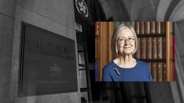 承認對國安法有擔憂 終審法院非常任法官何熙怡將離任