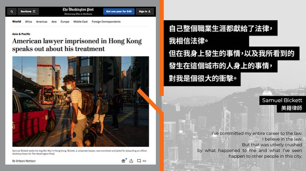 《華郵》刊美籍護「跳閘」港青律師專訪 明言不再相信香港法院