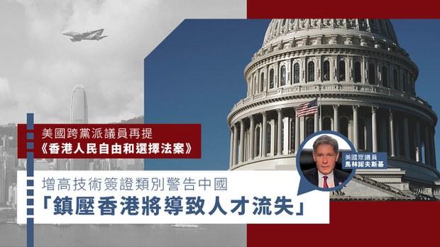 《香港人民自由和選擇法案》再上路 增高技術簽證類別