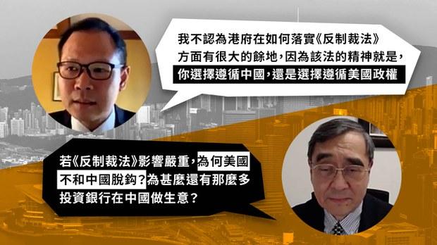 郭荣铿传统基金会开讲 王于渐反驳《港区国安法》乃「恶法」开端