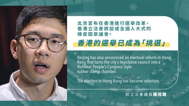 兩會「完善」香港選舉為「橡皮圖章」 羅冠聰美國會喊「光時」口號