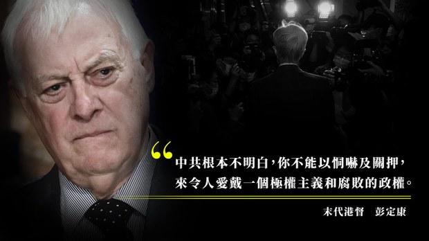 香港跨世代民主領袖成階下囚 彭定康:中共的可恥世人會銘記
