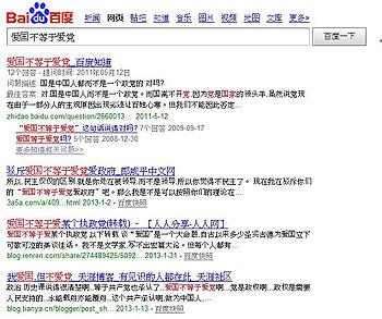 """2013年2月,大陆最大网上搜索引擎百度解禁""""爱国不等于爱党""""词条。(林静截图)"""