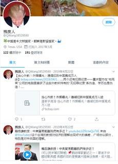 在国际社媒发帖也触地雷 鄂汉涉损国家形象判监15月