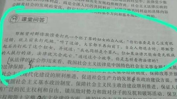 中国官方教科书篡改《圣经》,将耶稣污蔑成杀人犯。(网络图片)