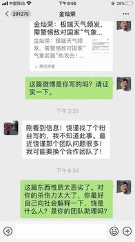 7月23日中国人大教授金灿荣在微博上发文暗指美国「气象武器」酿郑州洪灾,遭网友批驳后,疑令另一位学者配合甩锅写作团队。 (网络图片)