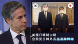 【東北亞局勢】美國拉攏日韓遏制中朝 學者:東京首爾「同床異夢」