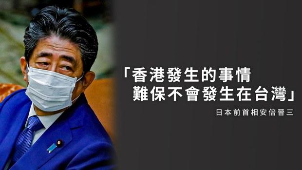 安倍晉三:香港發生的事情難保不會發生在台灣