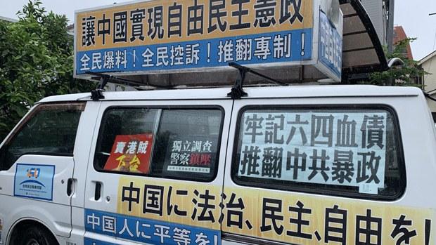 【六四32】異議人士東京大阪開車巡遊聲援香港