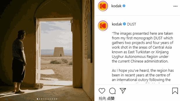 柯達刪法國合作攝影師新疆攝影作品和文案 誓言「尊重中國政府」