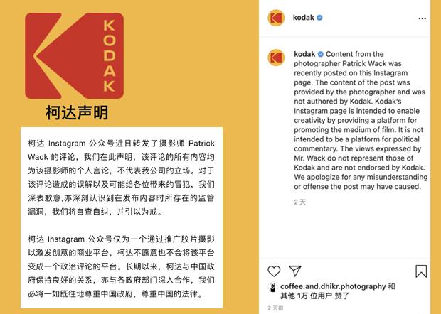 china-kodak2.jpg