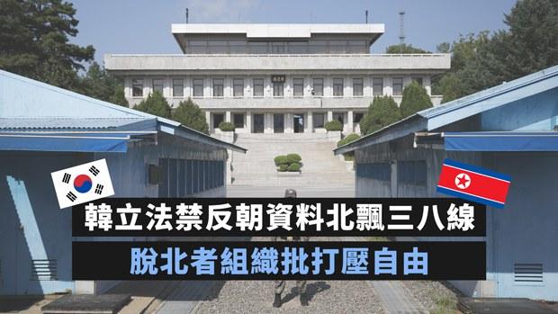 韓國立法禁傳單飄向朝鮮 脫北者批打壓自由 學者:文在寅押注修好對朝關係