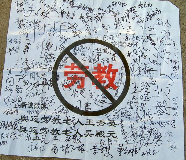曾被處勞教的訪民設計徽標,並簽名要求廢除勞教制度。(李學惠提供)