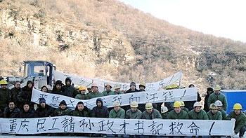 2012年12月底,重庆约百名农民工在山西盂县参与修建工路,被拖欠数百万工资,工人拉起横额抗议。(照片由农民工提供)