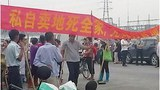 GZ-Baiyun-Land-Protest620.jpg