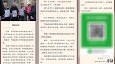 王全璋妻子到看守所陪夫渡岁 余文生被正式起诉