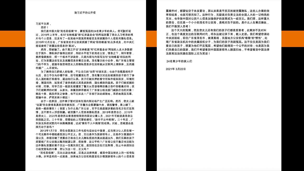 2021年3月22日,「惡俗維基」案維權家長向習近平致公開信,要求其派工作組進駐茂名,調查茂名公檢法聯手炮製冤案真相。(受害者家長提供)