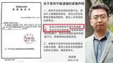常玮平家属在社交平台上载公安逮捕通知书及谴责当局滥权报复。