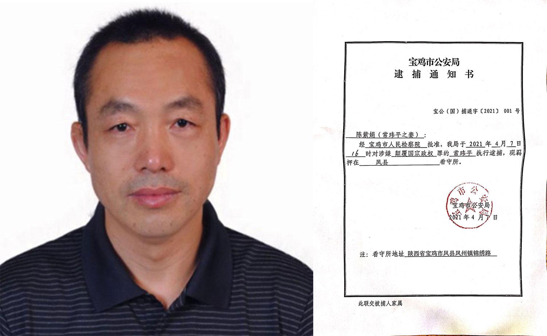 陜西宝鸡市公安局近日发出逮捕通知书,指律师常玮平涉嫌「颠覆国家政权」把他逮捕。(Twitter)
